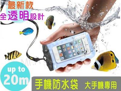 【Mr.A 】3扣最新款|大尺寸手機臂套附掛繩 防水袋 xz2玩水 游泳 note8  iPhone7運動臂袋s8 s9