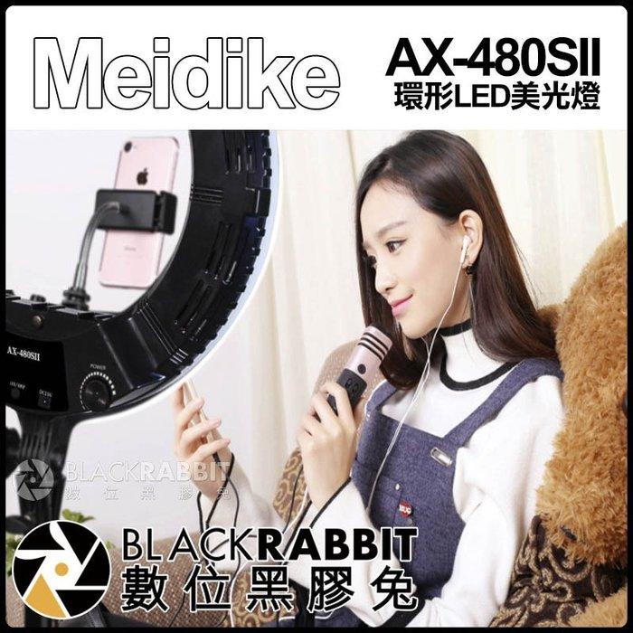 數位黑膠兔【 Meidike AX-480SII 環形LED美光燈 】 環形燈 美甲 美髮 直播 補光燈 攝影燈 棚燈