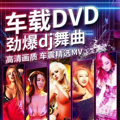 汽車車載DVD英文勁爆DJ音樂光碟片視頻MV環繞歌舞曲流行歌曲-kl3
