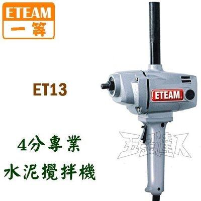 【五金達人】ETEAM 一等 ET13 4分專業水泥攪拌機 台北市