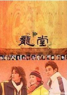 【龍堂】陳小春 吳家麗 徐靜蕾 4碟DVD