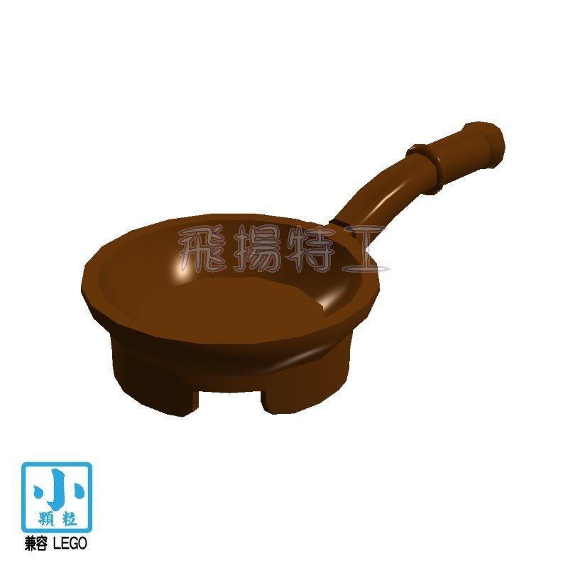 【飛揚特工】小顆粒 積木散件 物品 SRE136 平底鍋 鍋子 炒鍋 第三方(非LEGO,可與樂高相容)