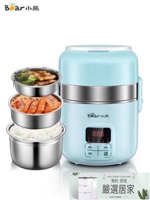 電熱便當盒 小熊電熱飯盒可插電加熱保溫...