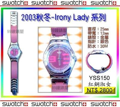 【99鐘錶屋】Swatch2003:Irony Lady系列(YSS150):免運+紀念品~最後乙只絕版品