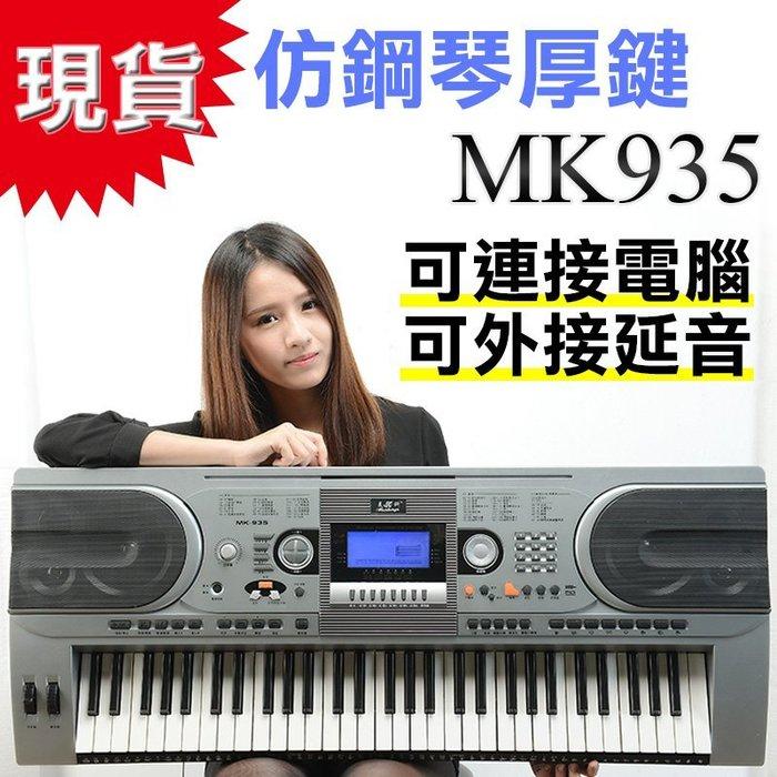 【嘟嘟牛奶糖】買1送14 MK935 標準61鍵厚鍵電子琴 初學電子琴 可連接電腦+可外接延音+智能教學 現貨供應