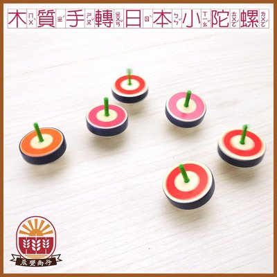 【晨豐商行】鹿港diy傳統童玩/ 木質手轉日本小陀螺 -多色-台灣製造