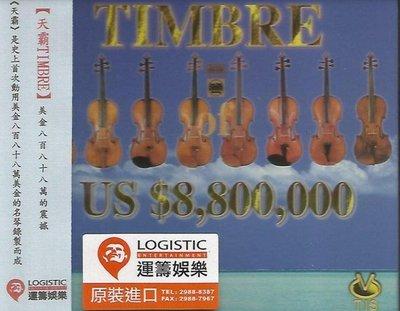 TIMBRE【運籌天碟】 天霸CD,史上首次動用美金888萬的名琴錄製....原裝進口,正版全新