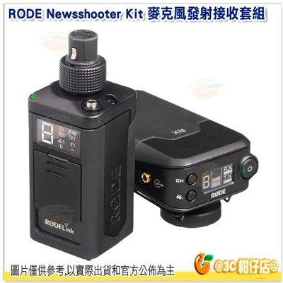 RODE Newsshooter Kit 麥克風 套組 公司貨 XLR MIC 無線 發射 接收 採訪 收音 新北市