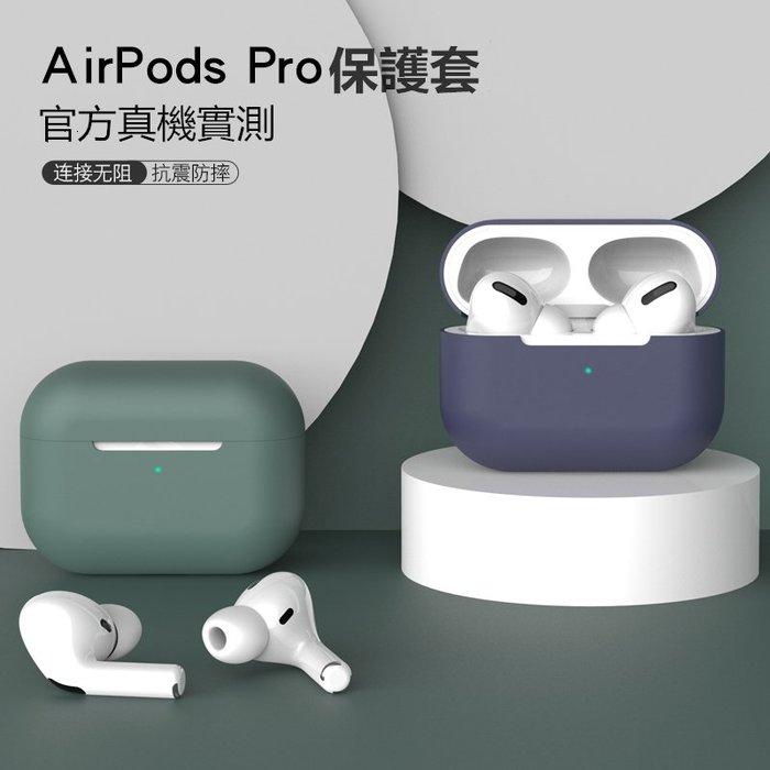 AirPods Pro 液態硅膠 保護套 AirPods3 保護殼 藍芽耳機 3 iPhone 6 7 8 11 耳機套