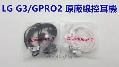 LG G3 GPRO2 原廠線控耳機 ...