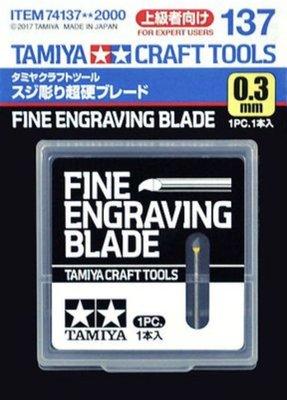 【鋼普拉】現貨 田宮 TAMIYA 74137 Fine Engraving Blade 0.3mm 刻線刀 軸徑2mm