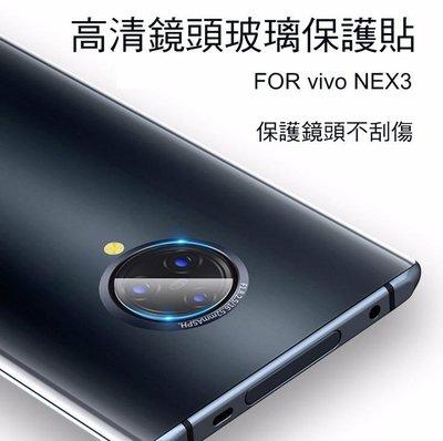 --庫米--vivo NEX 3 鏡頭玻璃貼 鏡頭貼 保護貼 2.5D 硬度9H