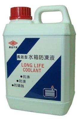 938嚴選 1箱免運 中華 三菱 正廠 原廠 順益件 水箱精 冷卻液 GRUNDER ESCAPE FOCUS