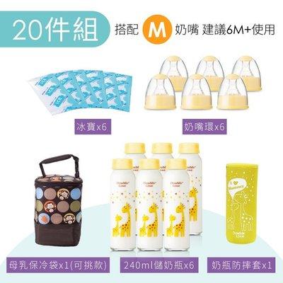 20件組台灣玻璃奶瓶 標準240ml 母乳儲存瓶兩用+冰寶+奶瓶衣+保冷袋17件【A10014】銜接貝瑞克美樂貝親吸乳器