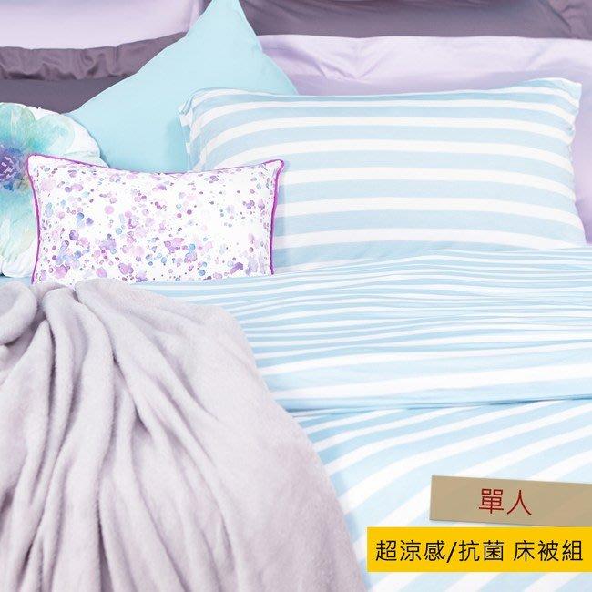(全新)HOLA 特力和樂 超涼感抗菌針織緹花床被組 線條 藍 單人