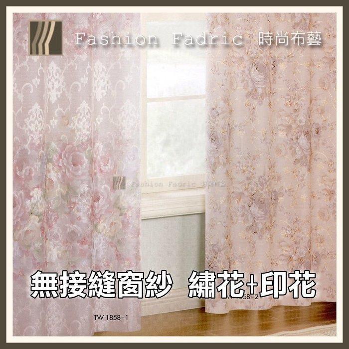 無接縫窗紗 18元【暈染繡花 】TW1858
