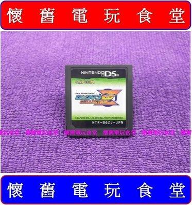 ※ 現貨『懷舊電玩食堂』《正日本原版、3DS可玩》【NDS】洛克人 ZERO 精選集 合輯 1~4代(另售ZX)