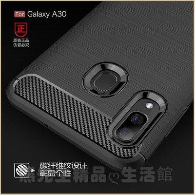 熊先生 碳纖維拉絲 三星 Galaxy A30 A20 手機殼 A50 A40s A70 硅膠殼 全包邊 保護殼 軟殼 超防摔