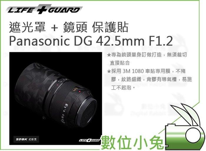 數位小兔【LIFE+GUARD Panasonic DG 42.5mm F1.2 遮光罩 + 鏡頭 保護貼】包膜 公司貨
