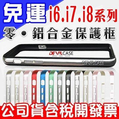 【承靜數位】DEVILCASE Zero零‧鋁合金保護框 iPhone8 8+ 7 7+ 6 6s 6+ 6s+ 金屬框