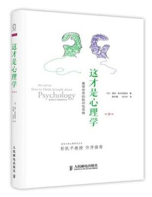 這才是心理學 看穿世界的批判性思維 第9版 斯坦諾維奇 人民郵電出版社 告訴你什么是真正的心理學 對偽心理學說不 批判性