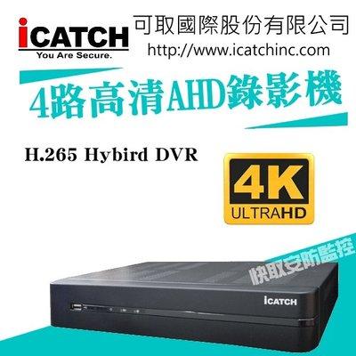 可取 H.265 800萬 4路4聲音錄影主機 2160P AHD TVI DTV 監視器 DVR icatch 5MP