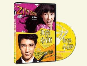 <<影音風暴>>(全新電影1512)非常幸運  DVD 全114分鐘(下標即賣)48