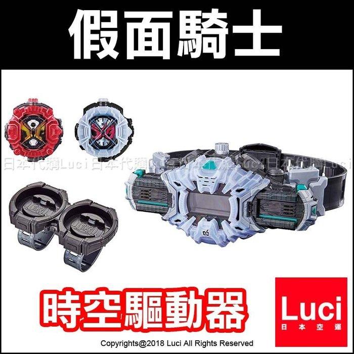 假面騎士 時空驅動器 豪華版 限定  ZI-O 時王 變身 變身腰帶 DX 電子手錶 LUC日本代購