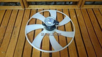 凌志 IS250 05- 全新品 風扇馬達含葉片 要區分是水箱/冷氣