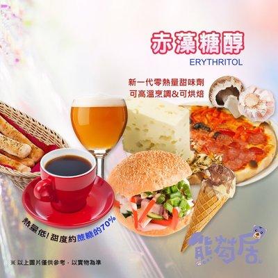 """熊芶居 """"赤藻糖醇-(1KG)"""" 新一代零熱量甜味劑 代糖專用 高溫高烘培 應用廣泛 素食可用 新上市"""