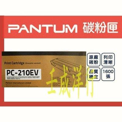 【VIVI】PANTUM 奔圖 PC-210/210 原廠碳粉匣 P2500 P2500W M6600NW M3300