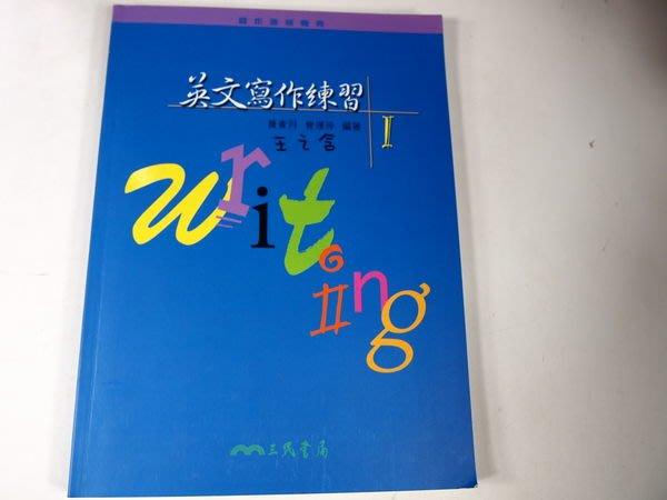 【考試院二手書】《英文寫作練習(Ⅰ)》│三民書局│黃素月│八成新(31D25)