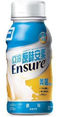 免運 亞培安素原味菁選隨身瓶 塑膠瓶 237ml*24瓶 效期至2022.1