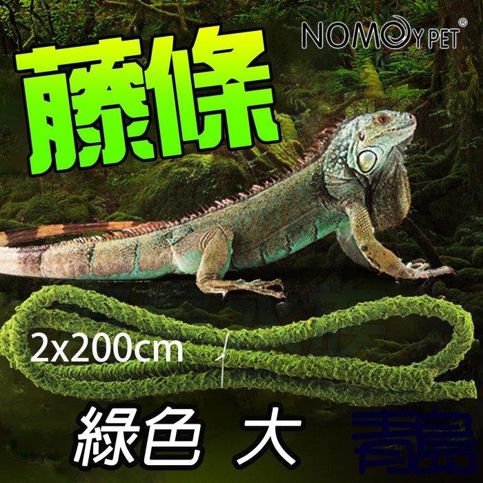 Y。。。青島水族。。。NN-02-L中國NOMO諾摩-藤條造景 藤蔓 攀爬 鳥棲木 屋  站台 鸚鵡 蜜袋鼯==綠色大