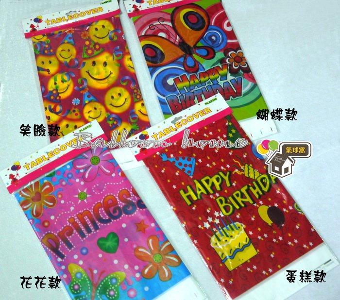 ♥氣球窩♥生日快樂HAPPY BIRTHDAY派對主題桌巾//佈置//氣氛/桌布