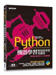 益大資訊~Python 機器學習與深度學習特訓班:看得懂也會做的 AI人工智慧實戰ISBN:9789865021498