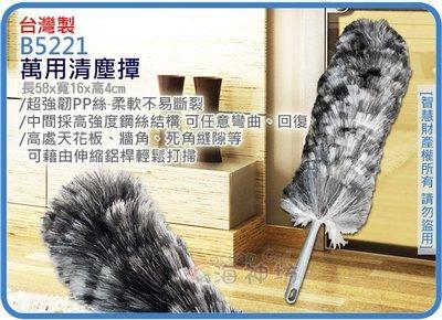 =海神坊=台灣製 B5221 16吋萬用清塵撢 天花板 牆壁 吊燈 吊扇 輕鬆除塵 蜘蛛網 超商 清潔公司 18入免運