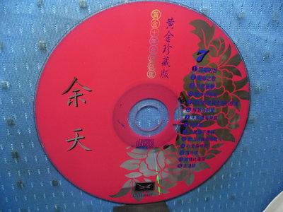 [無殼光碟]KW 余天  黃金十年台語巨星 黃金珍藏版 7 回鄉的我