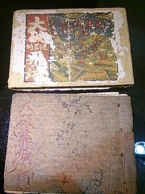 御寶閣Viborger~古董文物藝品~~早期 漫畫 大破飛城~~