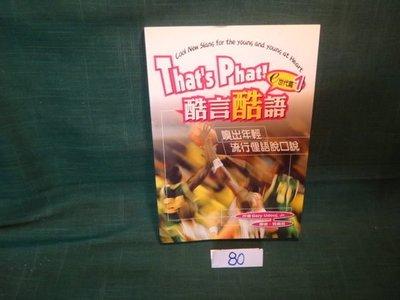 【愛悅二手書坊 08-60】That's Phat!酷言酷語-e世代篇 Gary Udouj,Jr 著 凡通
