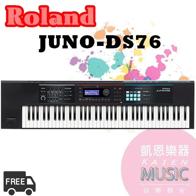 【凱恩音樂教室】免運 ROLAND新機 JUNO-DS76 合成器 電子琴 錄音 鍵盤手必備 DS76