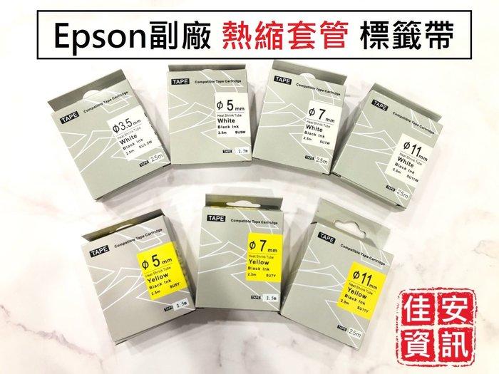高雄-佳安資訊(含稅)Epson 3.5mm/3.5平方/φ3.5 副廠熱縮套管標籤帶適用LW500/600P/Z900