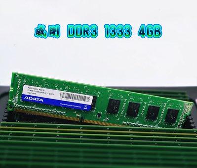 熊專業 ADATA 威剛 DDR3 1333 4GB 記憶體 原廠 終身保固