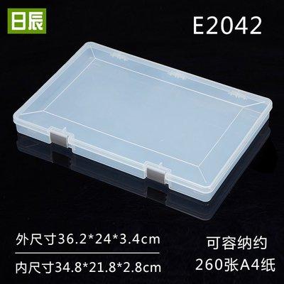 橙子的店 A4文件塑料盒子透明零件盒文檔大號加厚五金件收納儲物盒長方形