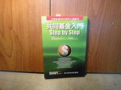 【愛悅二手書坊 03-17】  共同基金入門 step by step   智富 新北市