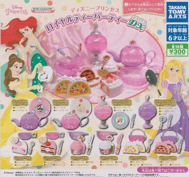 【奇蹟@蛋】 T-Arts (轉蛋)迪士尼公主皇家茶會DX 全10種整套販售   NO:5910