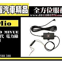 虎耀汽車精品~ MIO MIVUE 二代 電力線 適用 538 528 540 568 588 388