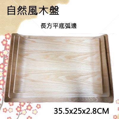 【無敵餐具】長方木製弧邊木盤(35.5x25x2.8cm)竹製餐盤/木托盤/竹托盤 量多有折扣喔!【S0054】