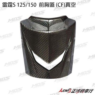 正鴻機車行 雷霆S 125 150 前胸蓋 MOS 下胸蓋 引擎散熱蓋 改善原廠全封式胸蓋 卡夢 CARBON 碳纖維