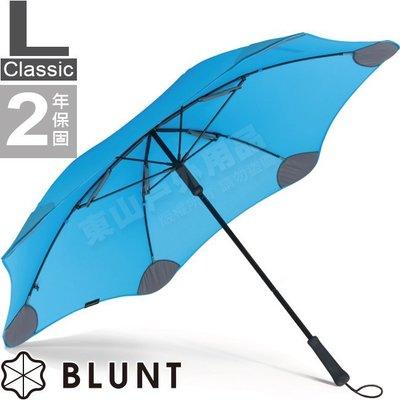 Blunt L_Classic BL風格藍 安全開合 經典直傘(大) 晴雨兩用傘/抗強風傘/防反雨傘/抗UV防曬遮陽傘